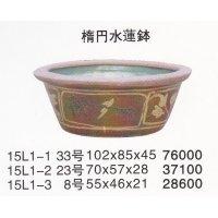 水蓮鉢/金魚鉢