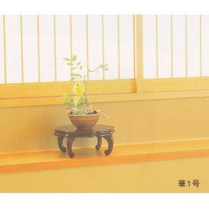 画像2: 花台(中卓)/黒丹調