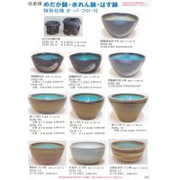 信楽焼水蓮鉢/金魚鉢(カタログ)