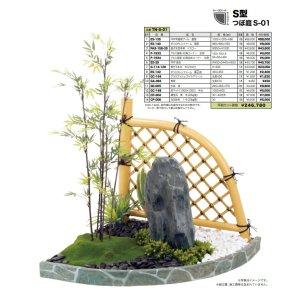 画像1: ミニ庭園セット(坪庭S01)