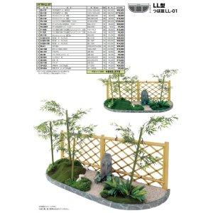 画像1: ミニ庭園セット(坪庭LL01)