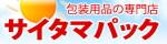 (株)サイタマパック